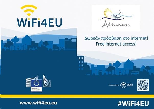 """""""Εγκατάσταση ασύρματου δικτύου WIFI4U"""""""