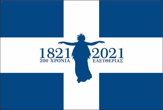 """""""Εορτασμός Εθνικής Επετείου 25ης Μαρτίου 1821"""""""
